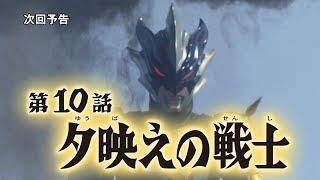 """【監督コメント付】『ウルトラマンタイガ』次回予告 第10話「夕映えの戦士」 """"ULTRAMAN TAIGA"""" episode 10 Preview + Director interview !!"""