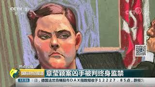[国际财经报道]热点扫描 章莹颖案凶手被判终身监禁  CCTV财经