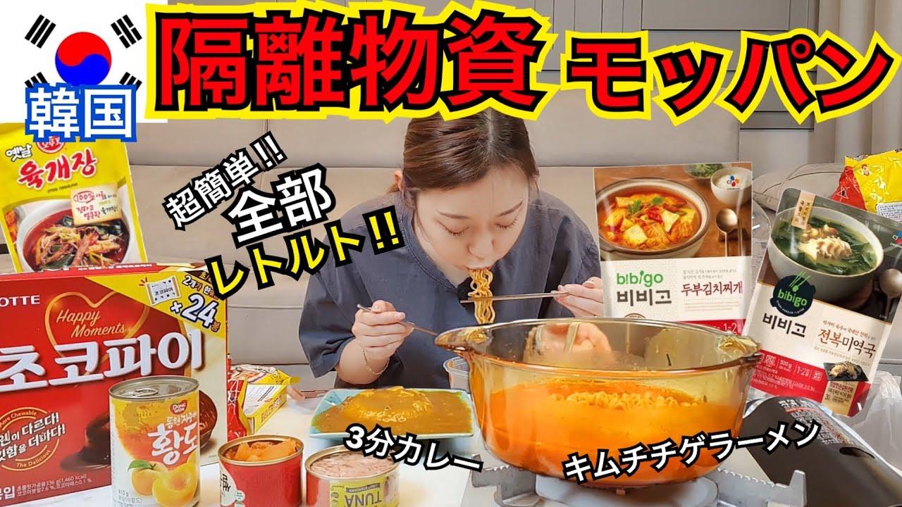 【ちょっと大食い】韓国の隔離物資のみで主食2つ(キムチチゲ+ラーメン+カレー)とデザートまで超満腹まで食べる【モッパン】