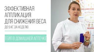 постер к видео Эффективная аппликация для снижения веса (до 5 кг. за неделю).