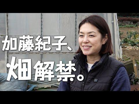 #001 加藤紀子の畑、解禁!