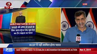 Special discussion | India Not to Join RCEP