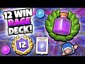 NEW 12 WIN RAGE CHALLENGE GAMEPLAY! BEST DECK! | Clash Royale | HOW TO WIN RAGE CHALLENGE!