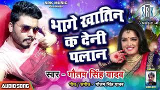 Bhage Khatin Ka Deni Palan | Gautam Singh Yadav | Superhit Bhojpuri Song