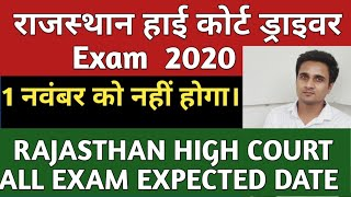 Rajasthan high court driver exam 2020/Rajasthan High Court all exam expected date by Anil Jangid