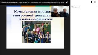 Комплексная программа внеурочной деятельности в начальной школе по ФГОС - Мошнина Рауза Шамилевна