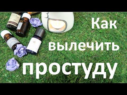 Эфирные масла! Профилактика и лечение простуды. Ksenia Velichko