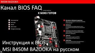 Інструкція до BIOS MSI B450M BAZOOKA російською