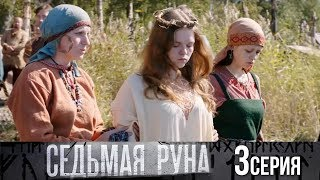 Седьмая руна - Серия 3/ 2014 / Сериал / HD 1080p