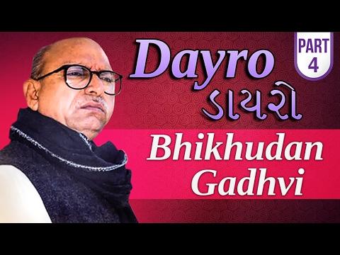 Dayro   Sant No Swabhav  Bhikhudan Gadhvi    Lastest Gujarati Dayro