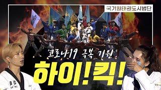 국기원태권도시범단의 '하이킥 Hi Kick…