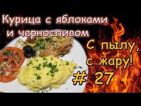 КУРИЦА С ЯБЛОКАМИ И ЧЕРНОСЛИВОМ \ Как приготовить курицу с яблокамииз YouTube · С высокой четкостью · Длительность: 3 мин26 с  · Просмотры: более 3.000 · отправлено: 8-12-2013 · кем отправлено: С пылу, с жару! - рецепты на каждый день