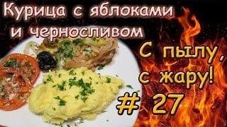 КУРИЦА С ЯБЛОКАМИ И ЧЕРНОСЛИВОМ \ Как приготовить курицу с яблоками