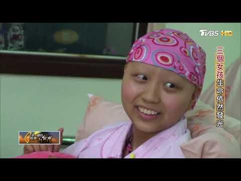 三個女孩生命依然發光2-1(Dora、益華、家彣 榮總93病房love life記錄片故事) 一步一腳印 20190818