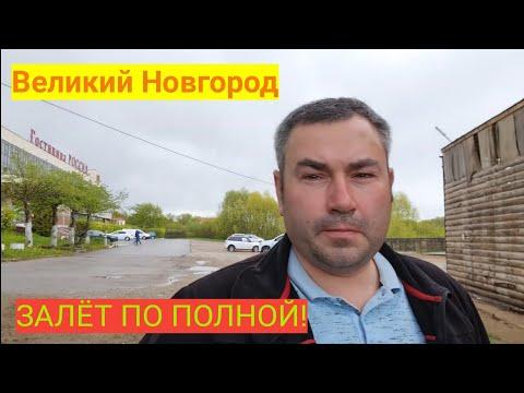 Новгород Великий опасен для жизни! Но очень душевен)))
