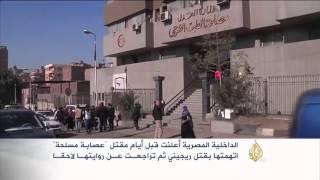 مقتل الإيطالي ريجيني بمصر.. تداعيات مستمرة