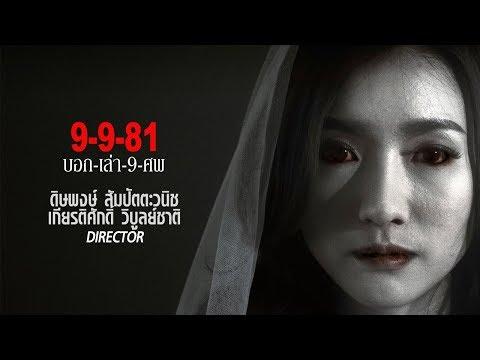 9 9 81 2012 Director 8 ดิษพงษ์กับเกียรติศักดิ์