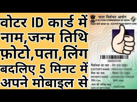 Correction In Voter Id Card Online From Mobile In 5 Minute