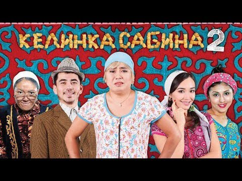 Фильм 'Келинка Сабина 2' HD качество официально! - Видео онлайн