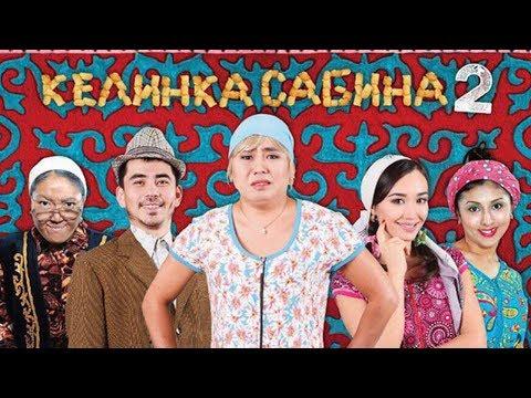 Фильм Келинка Сабина 2 HD качество официально!