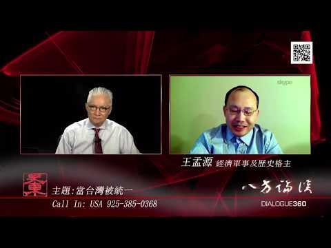 訪 王孟源:當台灣被統一
