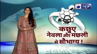 Astrology Tips for Good Luck: कछुए नेवला मछली की अंगूठी के ज्योतिष उपाय, Jai Madaan Family Guru