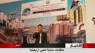 منظمات مدنية في ذمار تحيي أربعينية الطفلة مآب اليمني