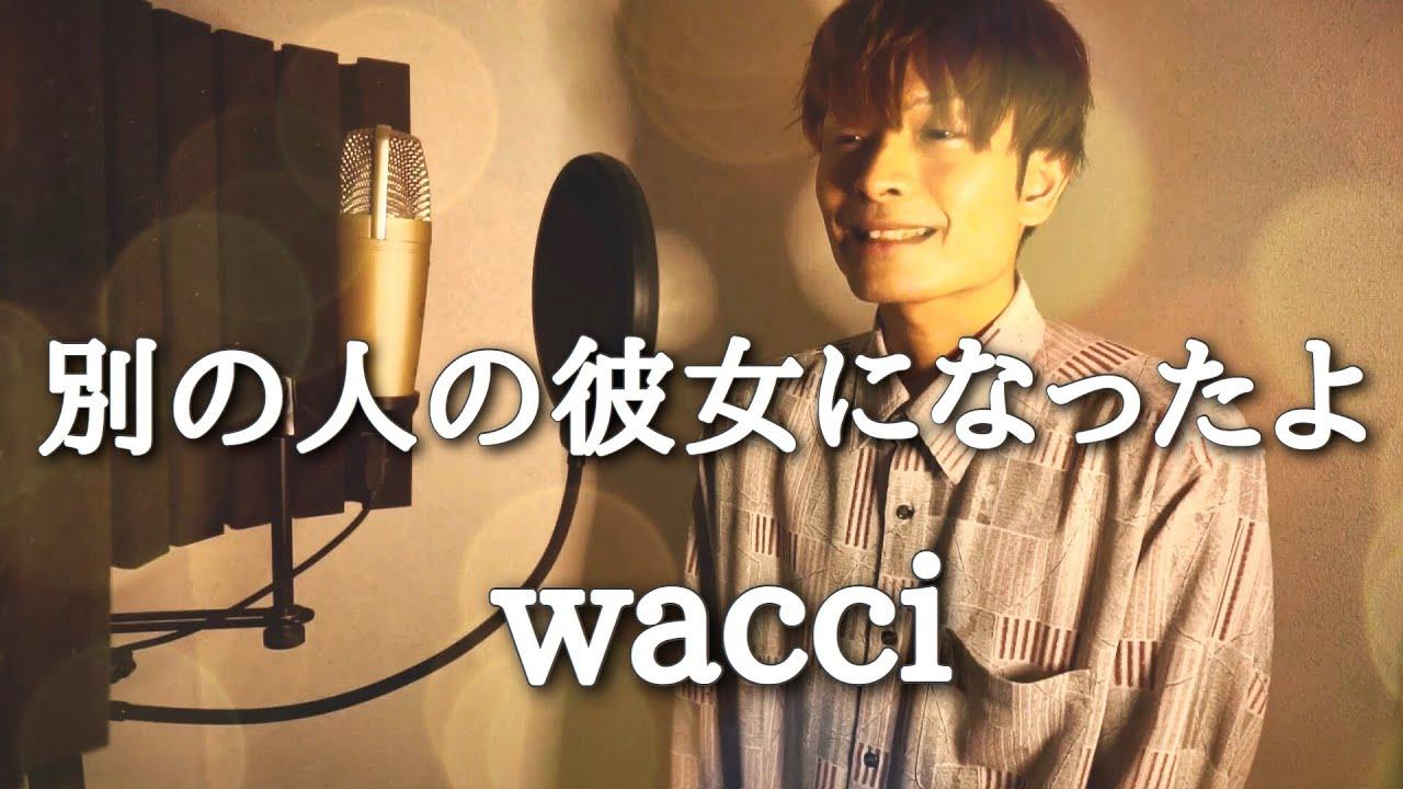 【フル歌詞付き】別の人の彼女になったよ - wacci(cover) - YouTube
