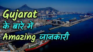 Amazing Information About Gujarat – [Hindi] – Quick Support thumbnail