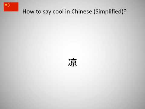 How To Say Cool In Chinese Simplified Youtube