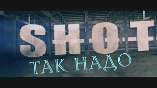Shot Так Надо Unofficial Video