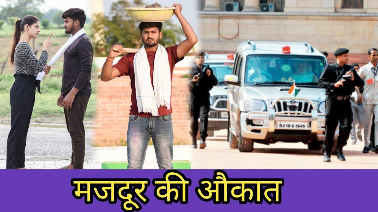 मजदूर की औकात | Waqt Sabka Badalta Hai | गरीब बना करोड़पति | Thukra Ke Mera Pyar| Vipin Yadav