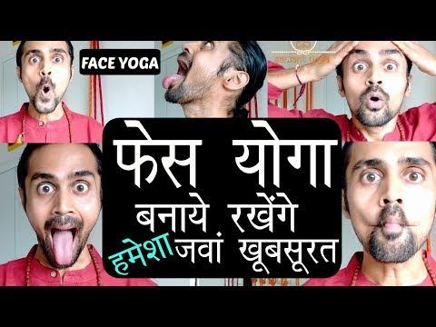 Yoga for face   फेस योगा बनाये रखेंगे हमेशा जवां खूबसूरत    Facial Yoga   Health benefits  