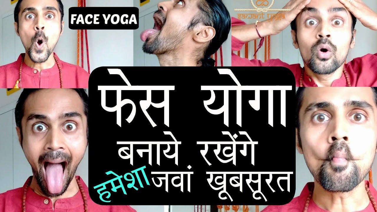 Yoga for face | फेस योगा बनाये रखेंगे हमेशा जवां खूबसूरत  | Facial Yoga | Health benefits |