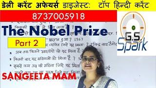 परीक्षा के लिए सबसे अच्छे और नए करंट अफेयर के प्रश्न#NobelPrize#uppcl#upsssc#ctet,tet part 13