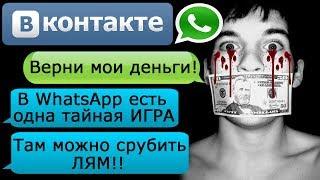 """ПЕРЕПИСКА """"ГДЕ МОИ ДЕНЬГИ, ЧУВАК?"""" в ВК и WhatsApp - СТРАШИЛКИ НА НОЧЬ"""