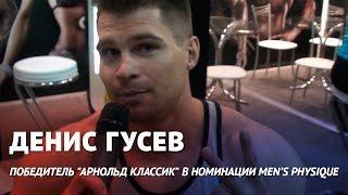 Денис Гусев о победе Николая Кулешова на Power Pro Show 2015