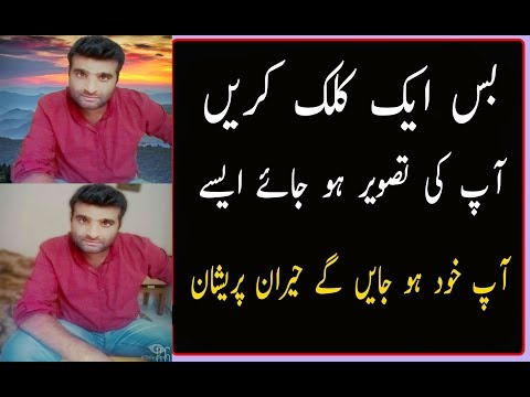 Thumbnail: How to Change Photo Background on MOBILE JUST 1 CLICK 2017 URDU / HINDI