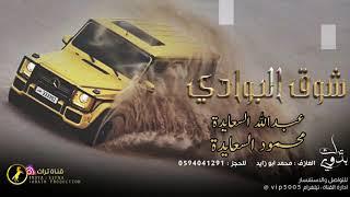 دحه سينا و  التهريب    جبنا الحمول ع صوفا     عبدالله السعايدة ومحمود السعايدة 2020