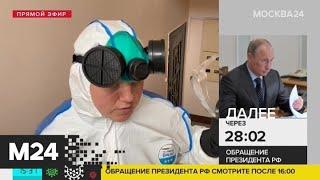 На борьбу с коронавирусом вышли коммунальщики - Москва 24
