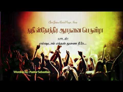 Worship Song : Elshaddai Endhan - எல்ஷட எந்தன்