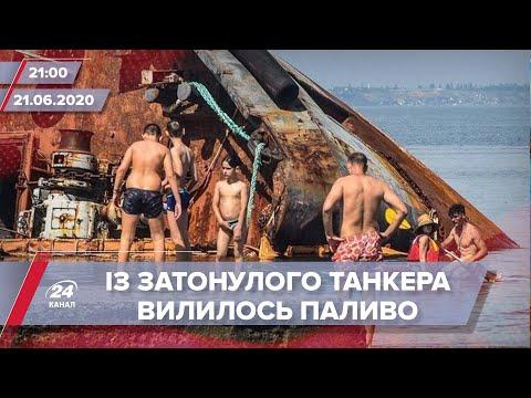 Випуск новин за 19:00:  Витік пального із затонулого танкера
