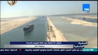 النشرة الإخبارية - مميش 36 سفينة عبرت قناة السويس الجديدة بحمولة 2 طن