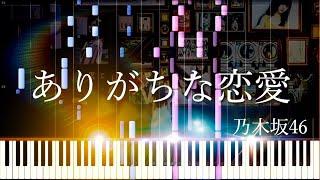 ありがちな恋愛 - Nogizaka46 [乃木坂46] (Synthesia)