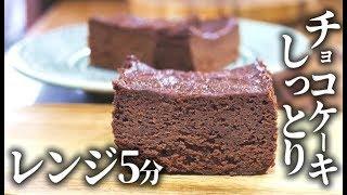 レンジで簡単!厚切りチョコケーキの作り方