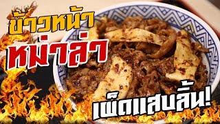 ข้าวหม่าล่าเผ็ดร้อนไปยัง-ลำคอตับไตไส้พุง