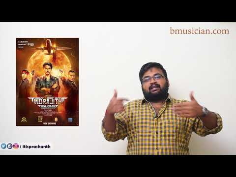 Indrajith Adventure Hit review by Prashanth