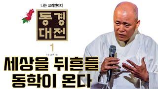 [북 리뷰 037] 대한민국 건국이념은 '동학' - 도…