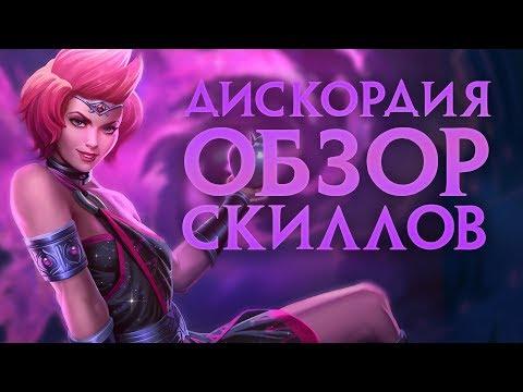 видео: Обзор способностей новой раздражающей богини - Дискордии