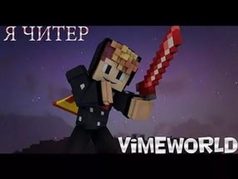 скачать читы на лаунчер Vimeworld - фото 3
